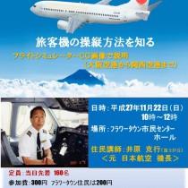 旅客機の操縦方法