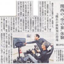 圧縮新聞記事富士が丘コミセン体験会