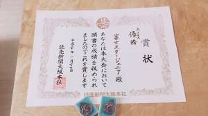 2018.1.27賞状