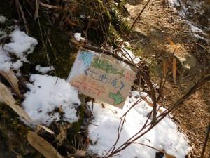 1-七曲滝への道標