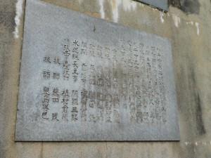 14-ダム拡張工事の竣工記念碑