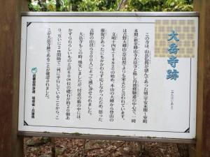 16-大岳寺跡・説明板