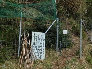 26-大乗寺出口の獣害防止ゲート