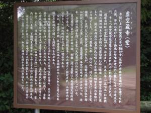 4-虚空蔵堂・説明板