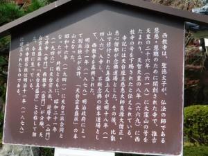 4-西教寺・説明板