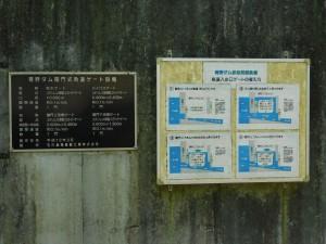 5-閘門式魚道ゲートの説明
