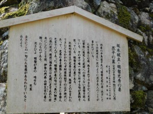 9-明智煕子墓・説明板