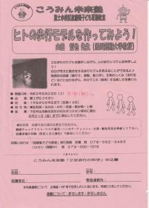 こうみん未来塾ヒトの歩行1