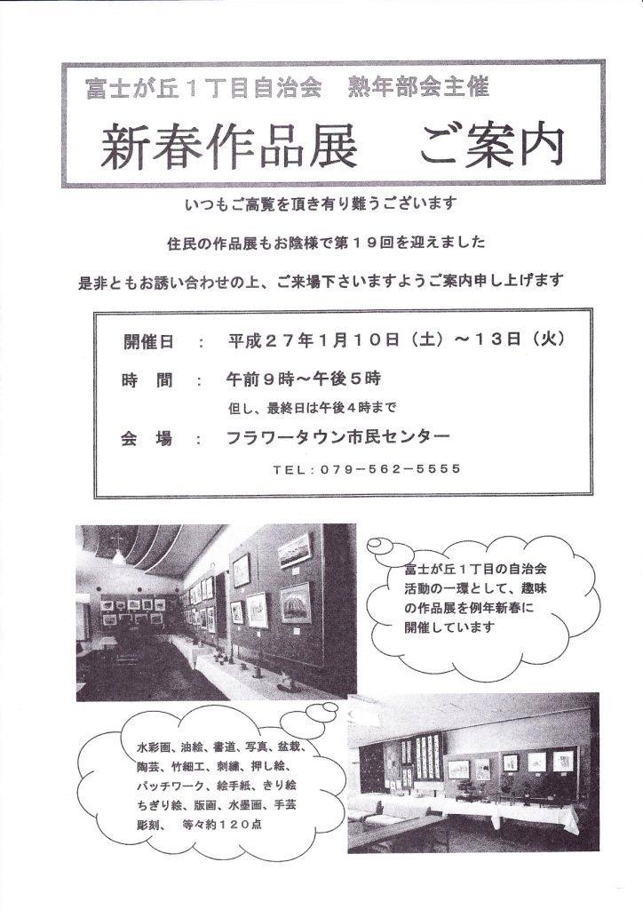 新春作品展27年