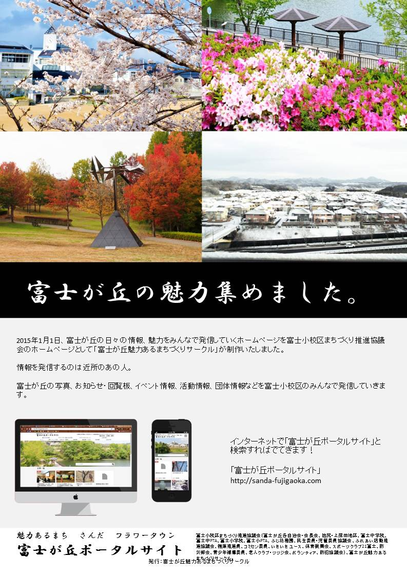 富士が丘ポータルサイトチラシ