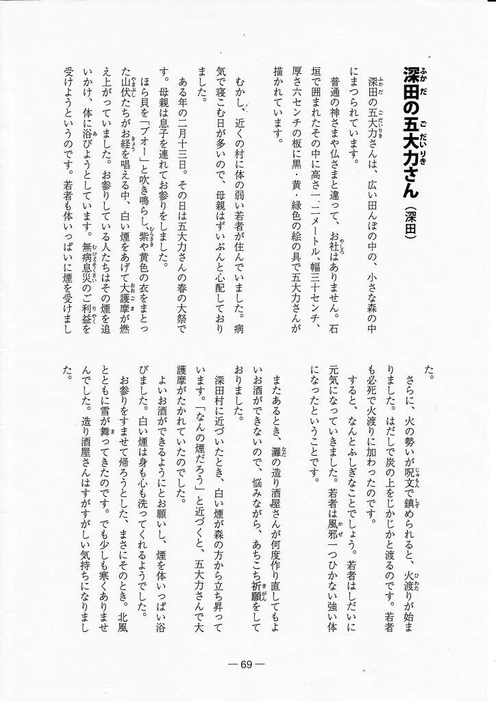 深田の五大力1