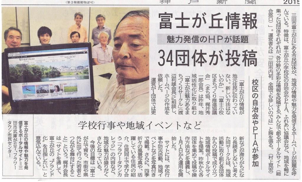 神戸新聞圧縮記事SCN_0039