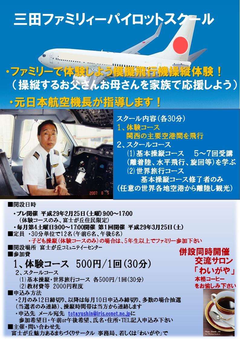 ネット用パイロットスクール