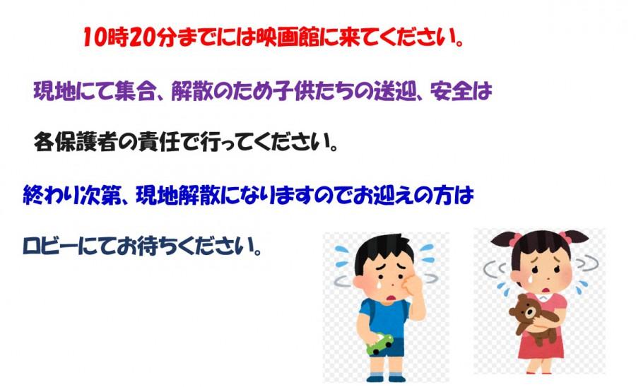 富士が丘1丁目「会夏休み映画鑑賞会」2