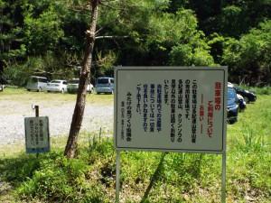 1-登山者専用駐車場