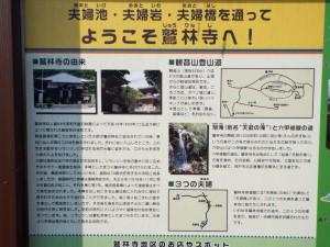 1-鷲林寺バス停の説明板
