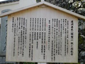11-妻木一族墓・説明板