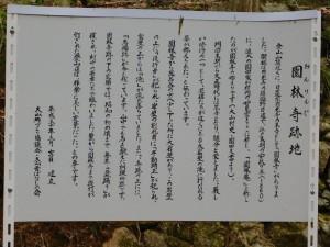 15-園林寺跡・説明板