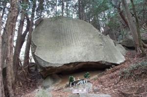 17-心経岩