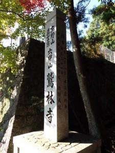 2-鷲林寺石柱