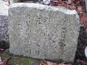 22-行者堂の石碑