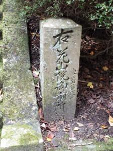 9-花山院道標