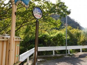 27-エデンの園バス停