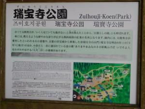 2-瑞宝寺公園の説明板