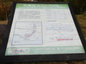 6-川代ダムの説明板
